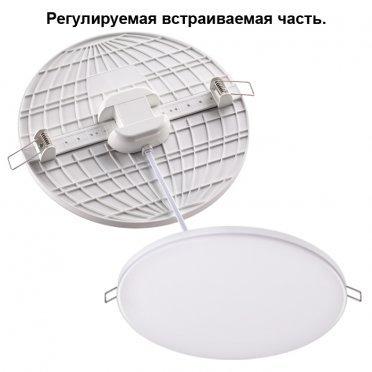 Встраиваемый светильник Novotech Moon 358142