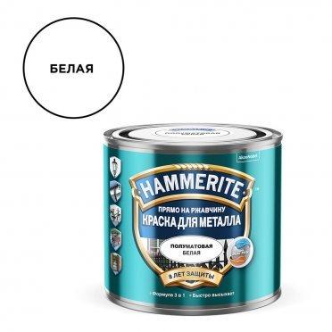 Грунт-эмаль по ржавчине Hammerite белая 3в1 полуматовая 0,5 л