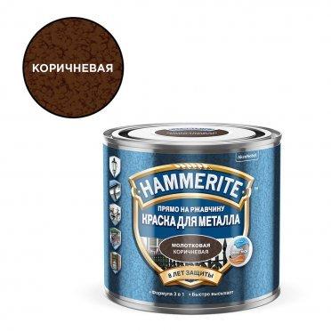 Грунт-эмаль по ржавчине Hammerite молотковая коричневая 3в1 глянцевая 0,5 л