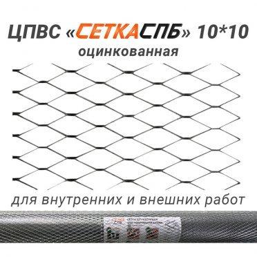 Сетка штукатурная ЦПВС оцинкованная 10х10 мм 1х10 м рулон
