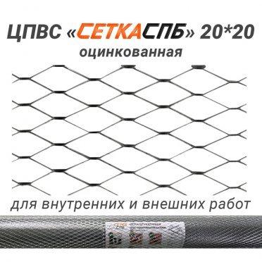 Сетка штукатурная ЦПВС оцинкованная 20х20 мм 1х15 м рулон