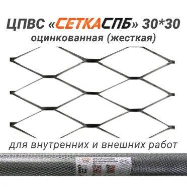 Сетка штукатурная ЦПВС оцинкованная 30х30 мм 1х15 м Н жёсткая рулон
