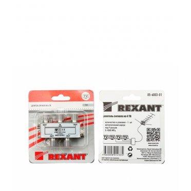 ТВ делитель Rexant (05-6003-01) 4 F-выхода